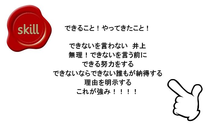 展示会コンサルタント 井上博喜