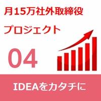 月15万円社外取締役プロジェクト