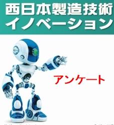 西日本製造技術イノベーション2019アンケート