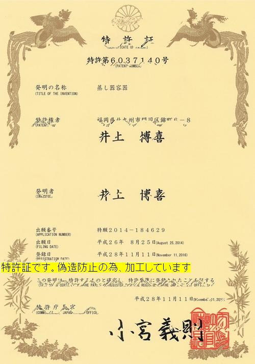 蒸し器容器 加工 特許
