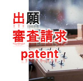 出願審査請求 井上の特許