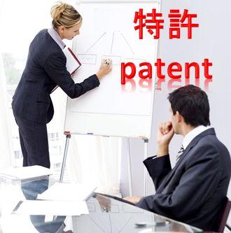 特許出願 井上博喜