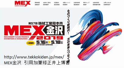 MEX金沢 展示会コンサルタント