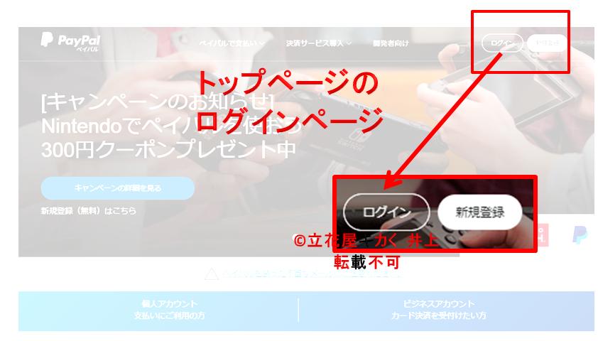 paypal ペイパル 支払い予約のキャンセル方法 日本一やさしい!